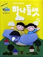 저연령 유아를 위한 TV 유치원 하나둘셋 2006.5