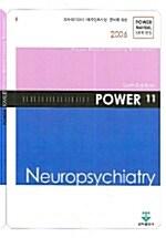 파워 신경정신과학
