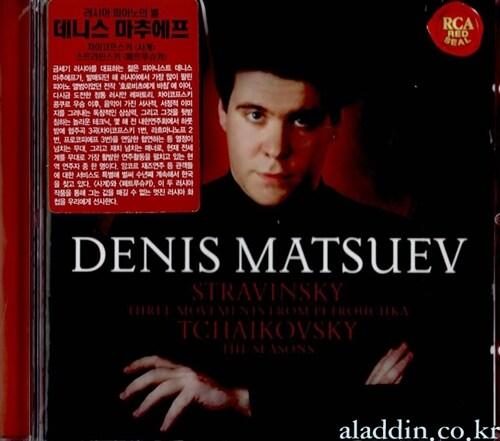 Denis Matsuev - 스트라빈스키 : 페트루슈카 & 차이코프스키 : 사계