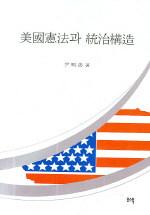 美國憲法과 統治構造