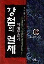 [중고] 강철의 열제 12