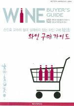 와인 구매 가이드 : 손진호 교수의 절대 실패하지 않는 와인 구매 秘法