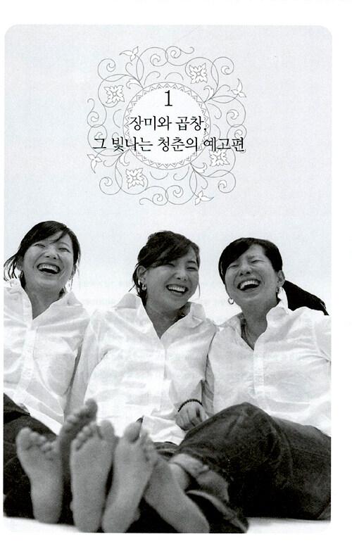 장미와 곱창 : <인간극장>출연 세쌍둥이의 가슴 뭉클한 인생 도전기