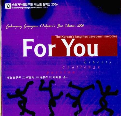 숙명가야금연주단 베스트 컬렉션 - 2006 For You