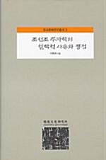 조선조 주자학의 철학적 사유와 쟁점