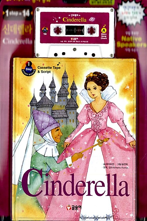 Cinderella (책 + 대본 + 테이프 1개)