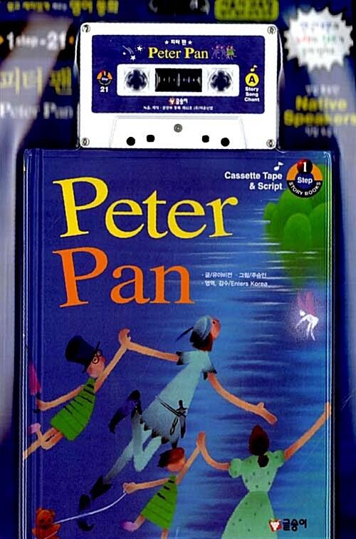 Peter Pan (책 + 대본 + 테이프 1개)