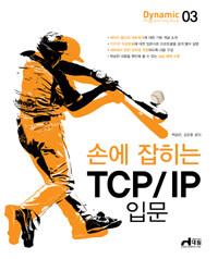 (손에 잡히는) TCP/IP
