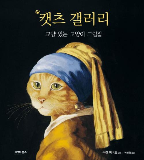 캣츠 갤러리 : 교양 있는 고양이 그림집