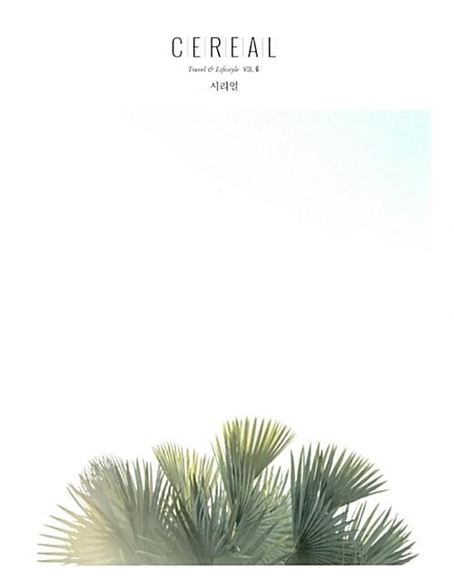 시리얼 CEREAL Vol.6