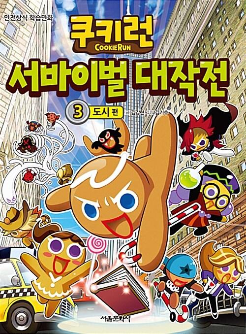 쿠키런 서바이벌 대작전 : 안전상식 학습만화. 3, 도시 편