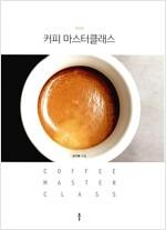 커피 마스터클래스
