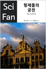 형제들의 궁전 - Sci Fan 제7권