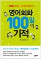 [eBook] 영어회화 100일의 기적