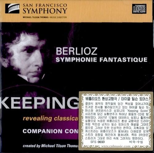 [수입] 베를리오즈: 환상 교향곡 op.14