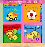 사랑 퐁퐁 아기 놀이책 1 - 전4권