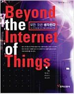[중고] Beyond the Internet of Things