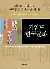 키워드 한국문화 세트 - 전5권