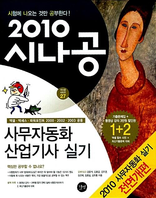 2010 시나공 사무자동화산업기사 실기