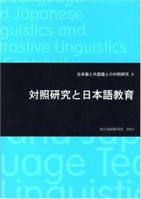 日本語と外國語との對照硏究 . 10 : 對照硏究と日本語敎育
