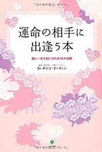 運命の相手に出逢う本 (1, 單行本)