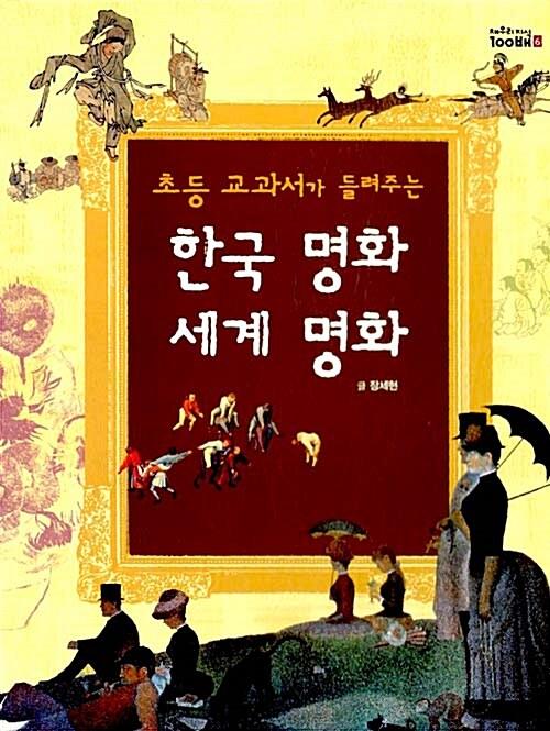 초등 교과서가 들려주는 한국 명화 세계 명화