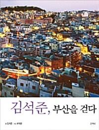 김석준, 부산을 걷다