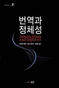 번역과 정체성