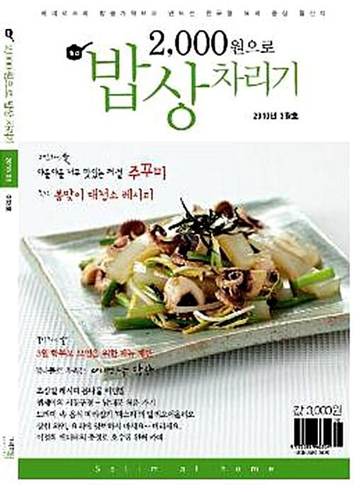 2,000원으로 밥상 차리기 2010.3