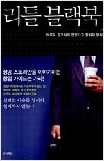 [중고] 리틀 블랙북