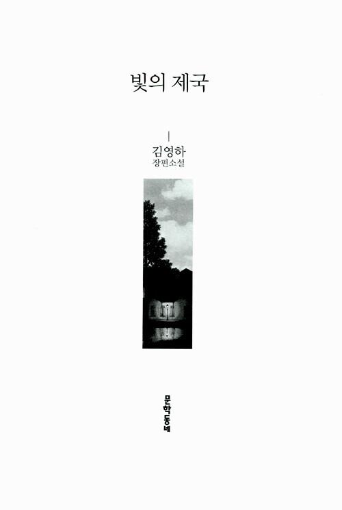 빛의 제국 : 김영하 장편소설 2판
