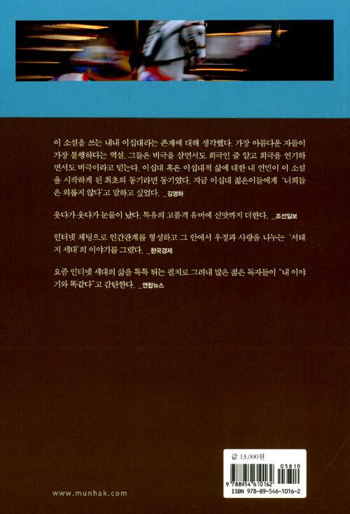 퀴즈쇼 : 김영하 장편소설 2판