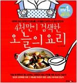 [중고] 4천만이 검색한 오늘의 요리