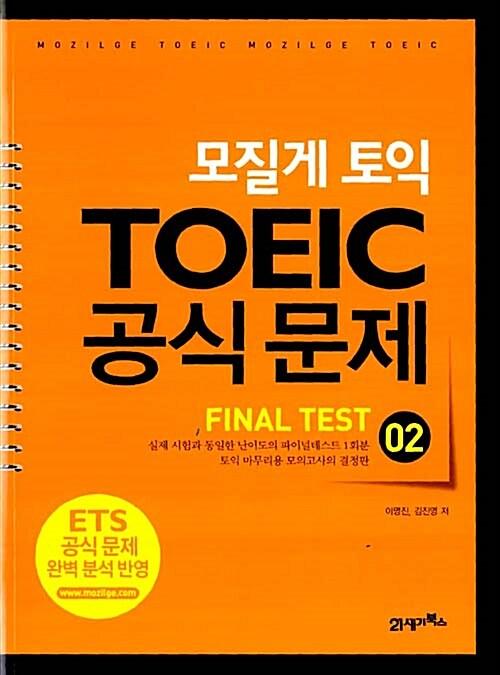 모질게 토익 TOEIC 공식문제 Final Test 02