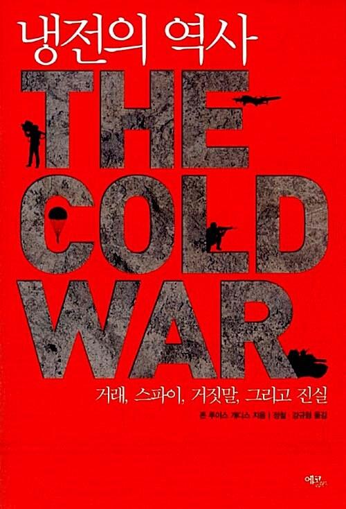 냉전의 역사