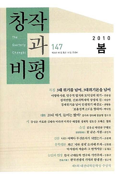 창작과 비평 147호 - 2010.봄