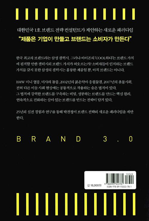 브랜드 3.0 : 소비자가 브랜드를 만드는 시대