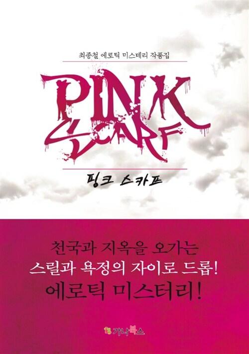 핑크 스카프