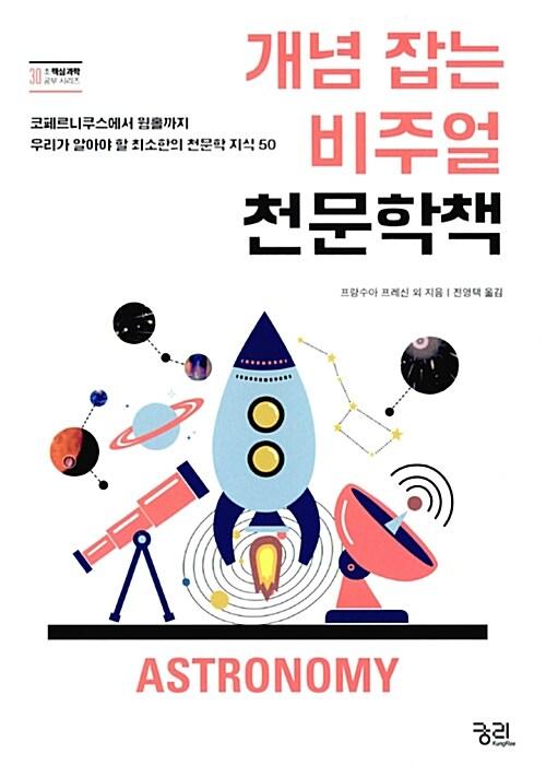 개념 잡는 비주얼 천문학책