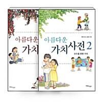 [세트] 아름다운 가치 사전 1~2 세트 - 전2권