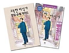 고독한 미식가 맛집 순례 가이드 + 고독한 미식가 증보판 만화 세트 - 전2권