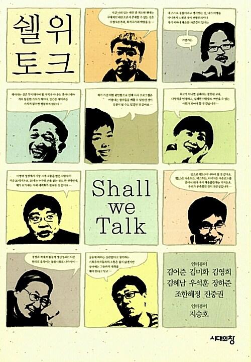 [중고] 쉘 위 토크 Shall We Talk