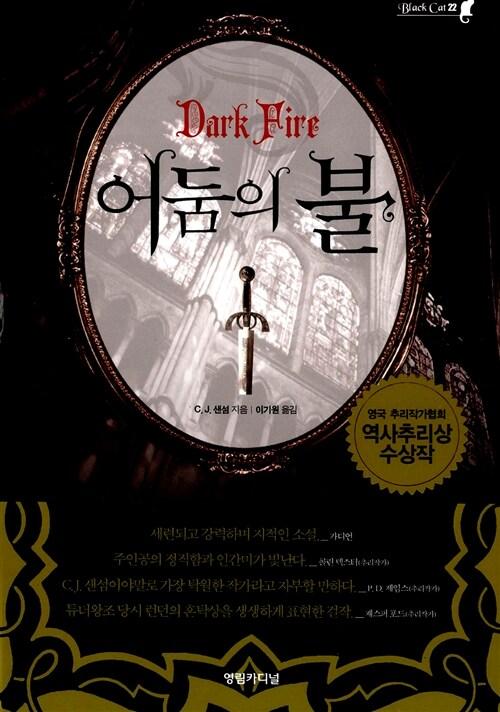 어둠의 불