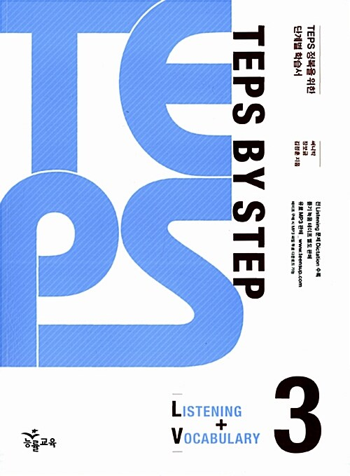 TEPS BY STEP Listening + Vocabulary 3