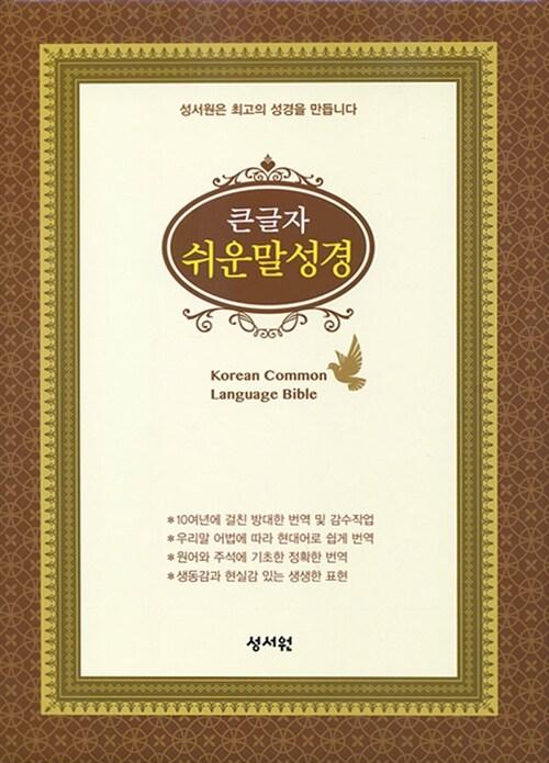 [브라운] 성서원 큰글자 쉬운말성경 - 특중(特中) 단본 색인
