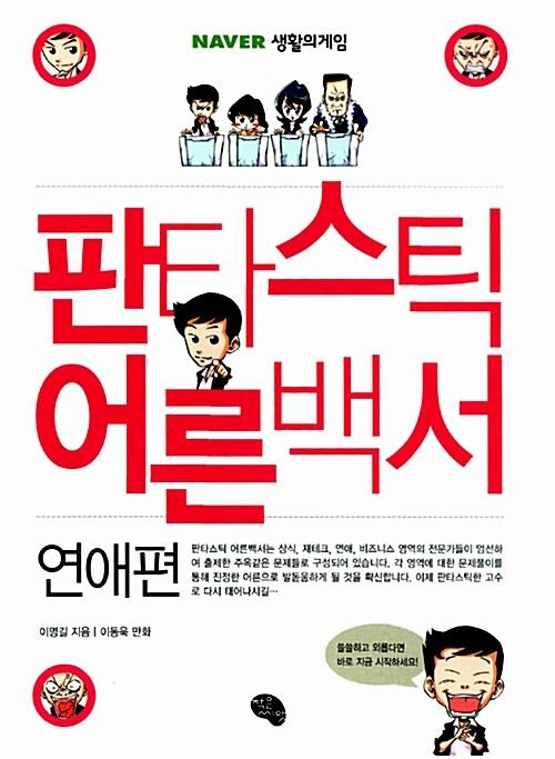 [중고] 판타스틱 어른백서 : 연애편