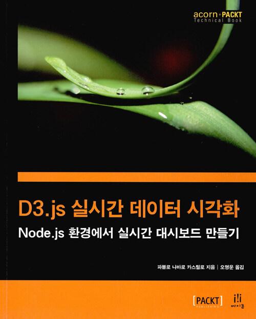 D3.js 실시간 데이터 시각화 : Node.js 환경에서 실시간 대시보드 만들기