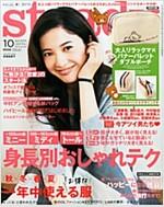 Steady. (ステディ) 2015年 10月號 [雜誌] (月刊, 雜誌)