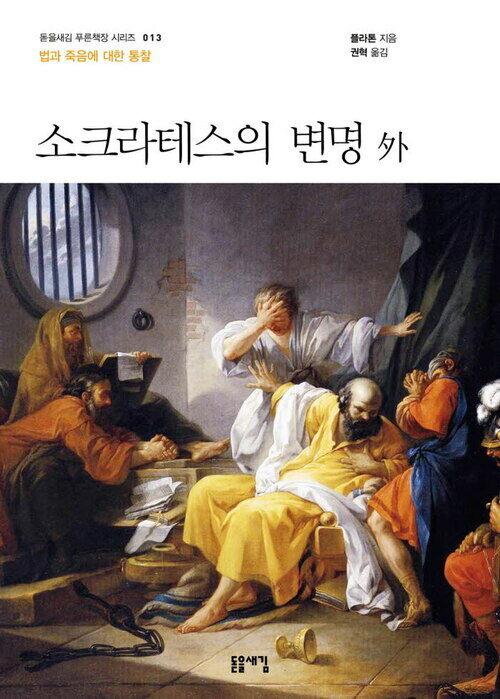 소크라테스의 변명 外