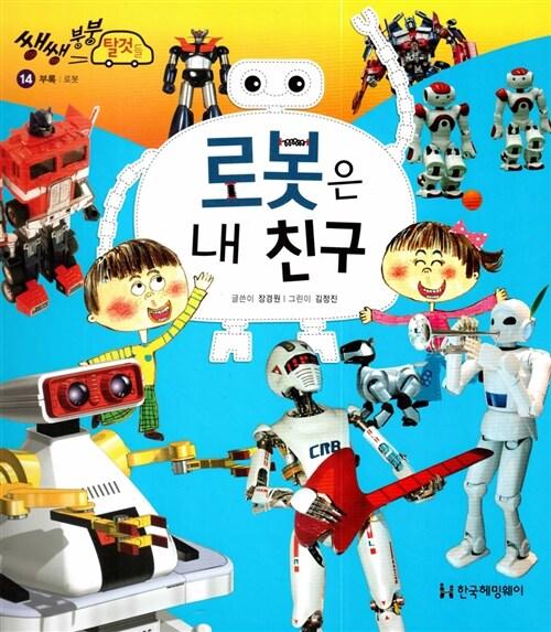 로봇은 내 친구